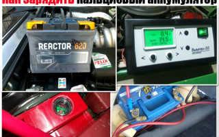 Напряжение заряда кальциевого автомобильного аккумулятора