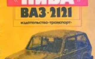 Скачать книгу ваз 2131 инжектор
