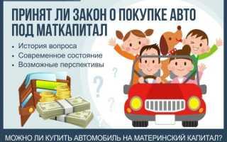 Лада гранта за материнский капитал