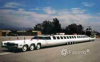 Гиганты автопрома. Самые длинные автомобили мира
