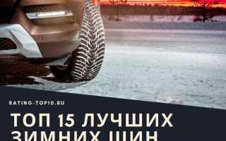 Какой фирмы зимние шины лучше выбрать отзывы