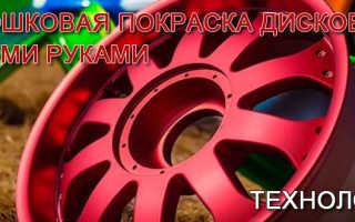 Порошковая покраска дисков процесс