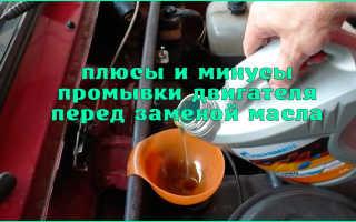 Нужно ли промывать двигатель после замены масла