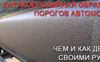 Антикоррозийная обработка порогов автомобиля