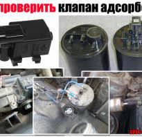 Клапан адсорбера ваз 21124