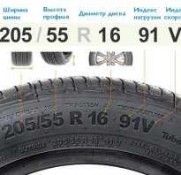 Расшифровка надписей на шинах автомобиля таблица